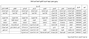 برنامج امتحان التوجيهي الفلسطيني