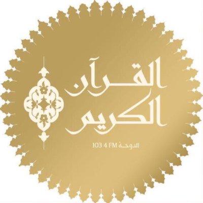 إذاعة القرآن الكريم من قطر بث مباشر