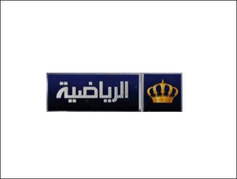 قناة الاردنية الرياضية - بث مباشر